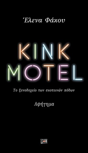 Kink motel_exofilo.jpg