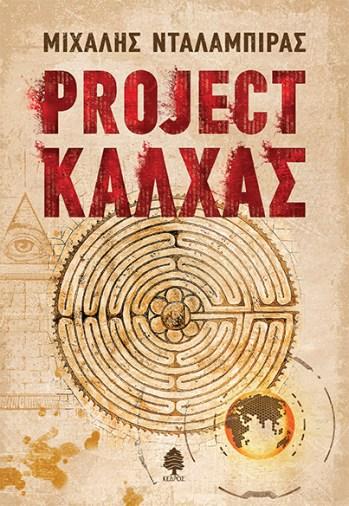 ntalampiras_project_kalhas