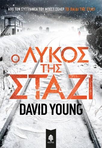 young_o_lykos_tis_stazi_neo