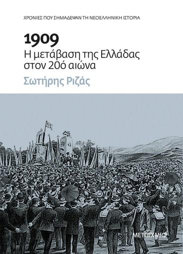 978-618-03-1946-0_2.jpg