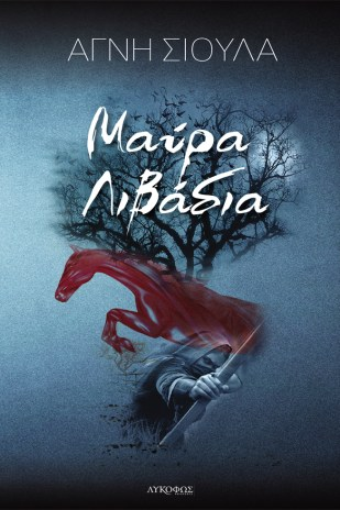 COVER_MAURA LIBADIA