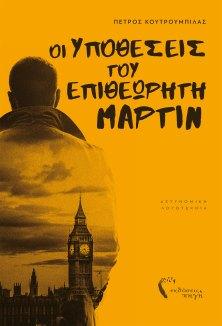 inspector-martinfullcover-forprint