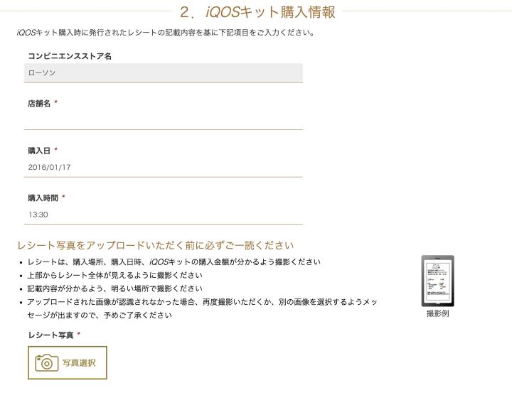 スクリーンショット 2016-01-17 13.53.04
