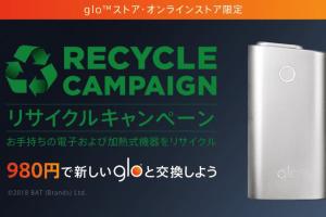 glo(グロー)がなんと980円! 電子・加熱式タバコと交換のなりふり構わない「リサイクルキャンペーン」を開催!