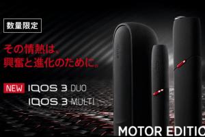 販売即完売!IQOS(アイコス) 3 シリーズについに限定モデル「モーターエディション」が登場!