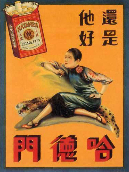 Chinese advertising posters