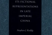 Literati Identity and Its Fictional Representations in Late Imperial China