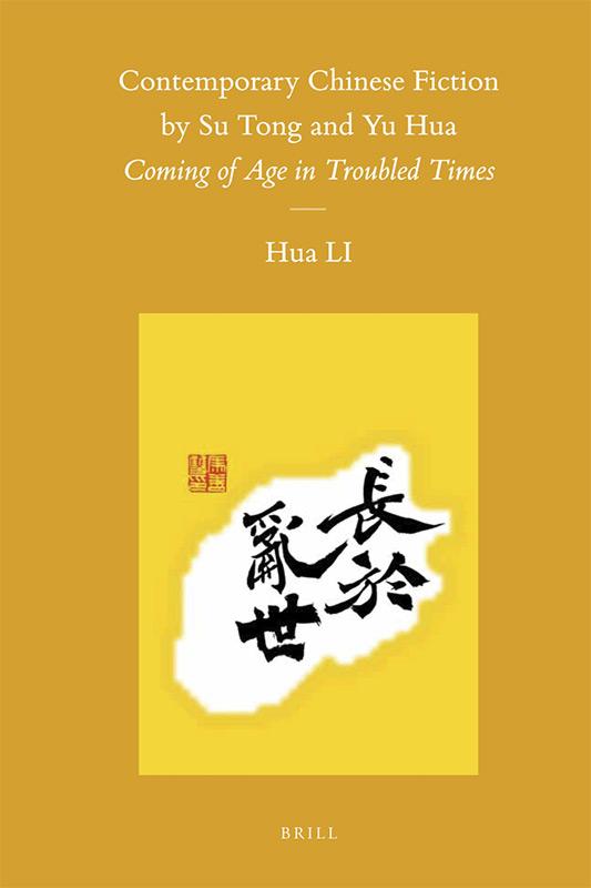 Contemporary-Chinese-Fiction-by-Su-Tong-and-Yu-Hua