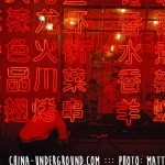 red-chinese-restaurant