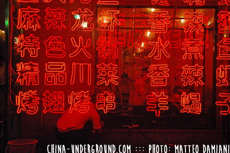 red-chinese-restaurant