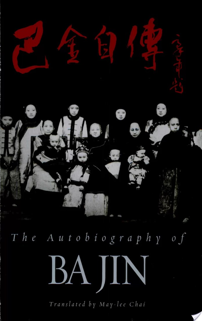 The Autobiography of Ba Jin