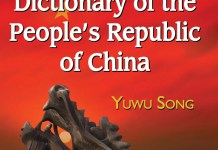 Biographical Dictionary of the People's Republic of China