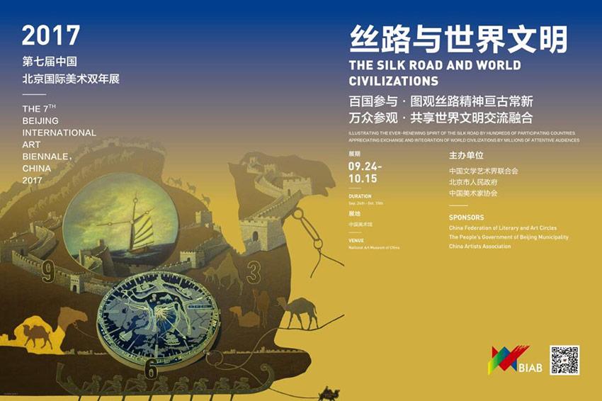 7th Beijing International Art Biennale