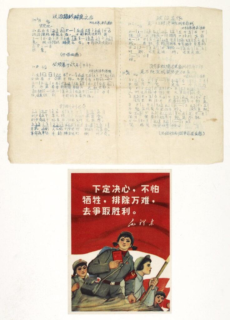 propaganda-cultural-revolution-flyer