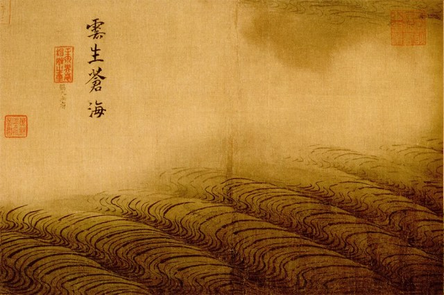 Ma Yuan - Water Album - Clouds Rising from the Green Sea