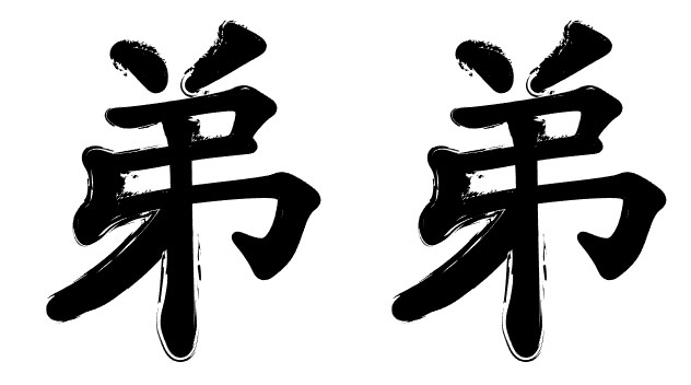 chinese-tattoos-character-ideas-008-didi-younger-brothers