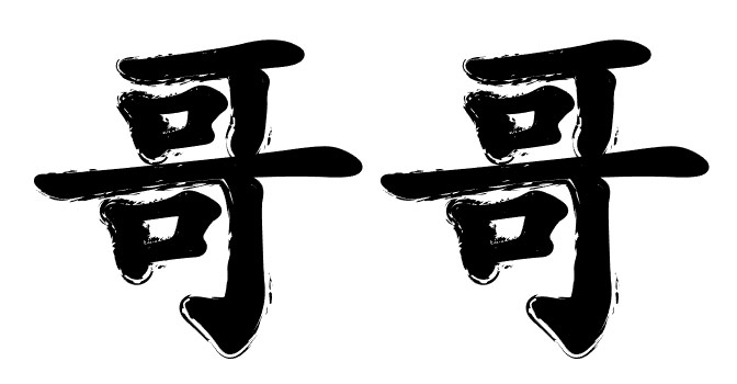 chinese-tattoos-character-ideas-009-gege-elder-brothers