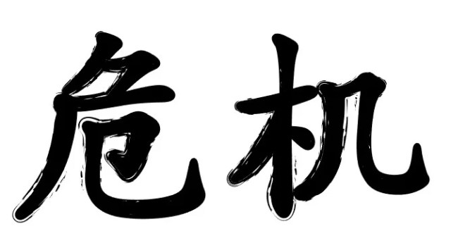chinese-tattoos-character-ideas-013-weiji-crisis