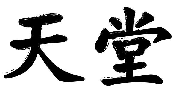 chinese-tattoos-character-ideas-030-heaven-tiantang