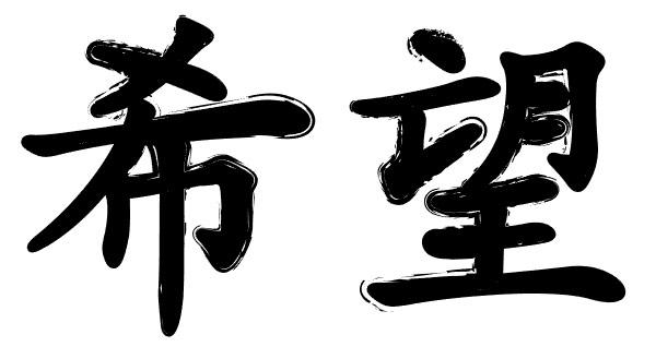 chinese-tattoos-character-ideas-032-hope-xiwang