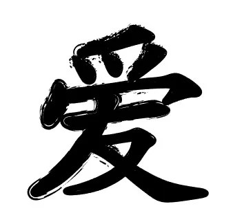 chinese-tattoos-character-ideas-034-love