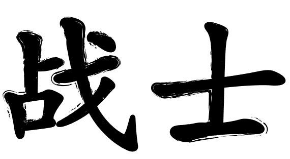 chinese-tattoos-character-ideas-047-Warrior---Zhànshì