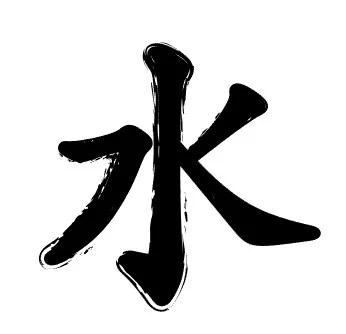 chinese-tattoos-character-ideas-048-water-shui