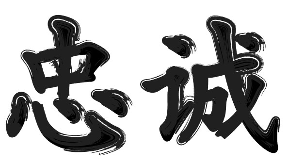 chinese-tattoos-character-ideas-053-Devotion-