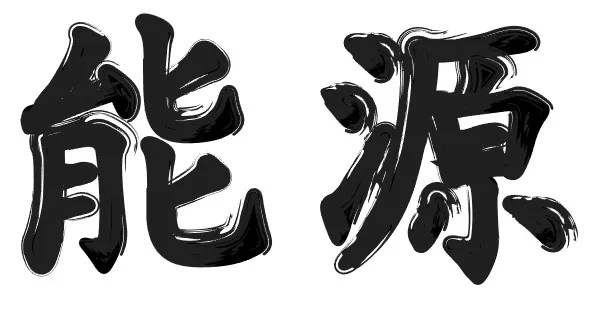 chinese-tattoos-character-ideas-056-energy-