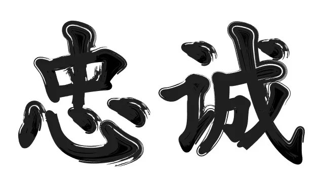 chinese-tattoos-character-ideas-060-loyal