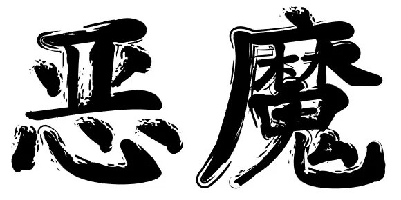 chinese-tattoos-character-ideas-074-demon
