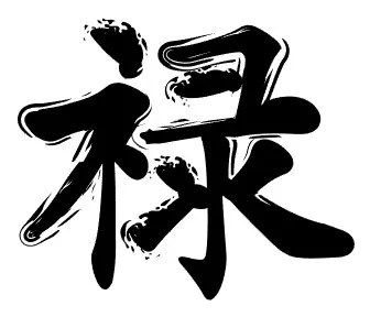chinese-tattoos-character-ideas-080-prosperity