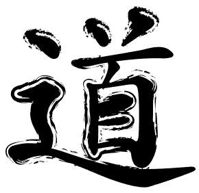 chinese-word-the-way---taoism-chinese-tattoo-symbols