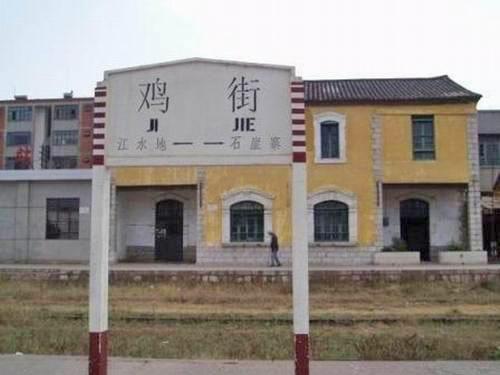 Jijie-Railway-Station