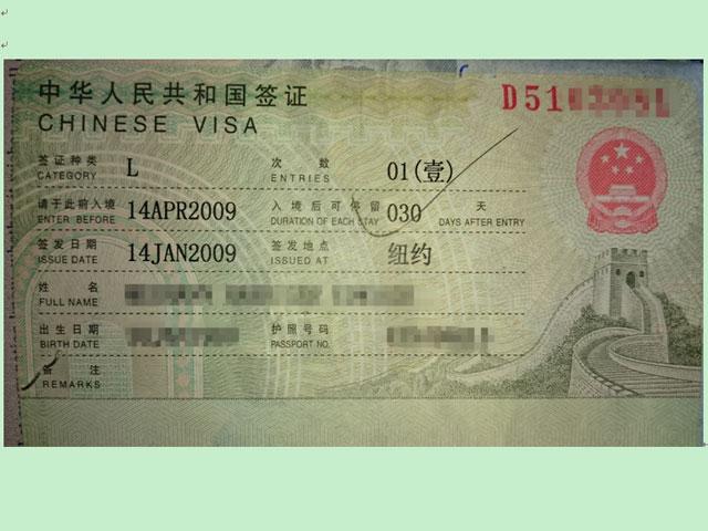 china-study-visa-requirements-3