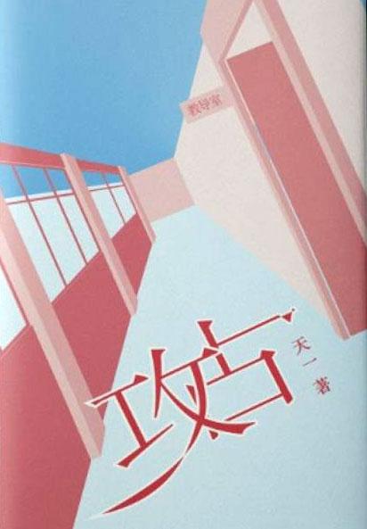 Chinese erotic writer