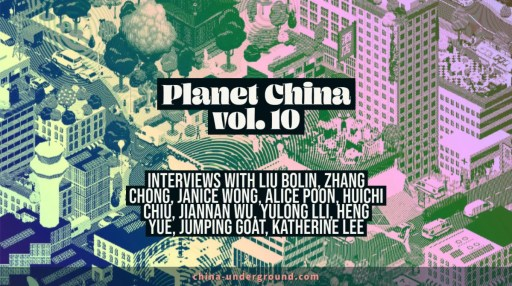 planet-china-vol-10-INTRO_small