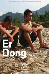 "Poster for the movie ""Er Dong"""