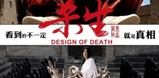"""Poster for the movie """"Design of Death"""""""