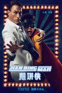 "Poster for the movie ""Jian Bing Man"""