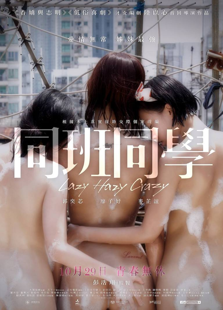 "Poster for the movie ""Lazy Hazy Crazy"""