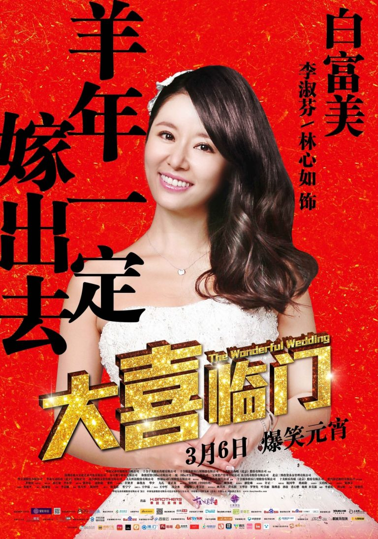 """Poster for the movie """"The Wonderful Wedding"""""""