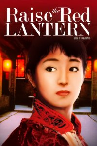 """Poster for the movie """"Raise the Red Lantern"""""""