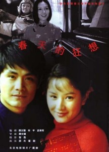"Poster for the movie ""Rhapsody of Spring"""