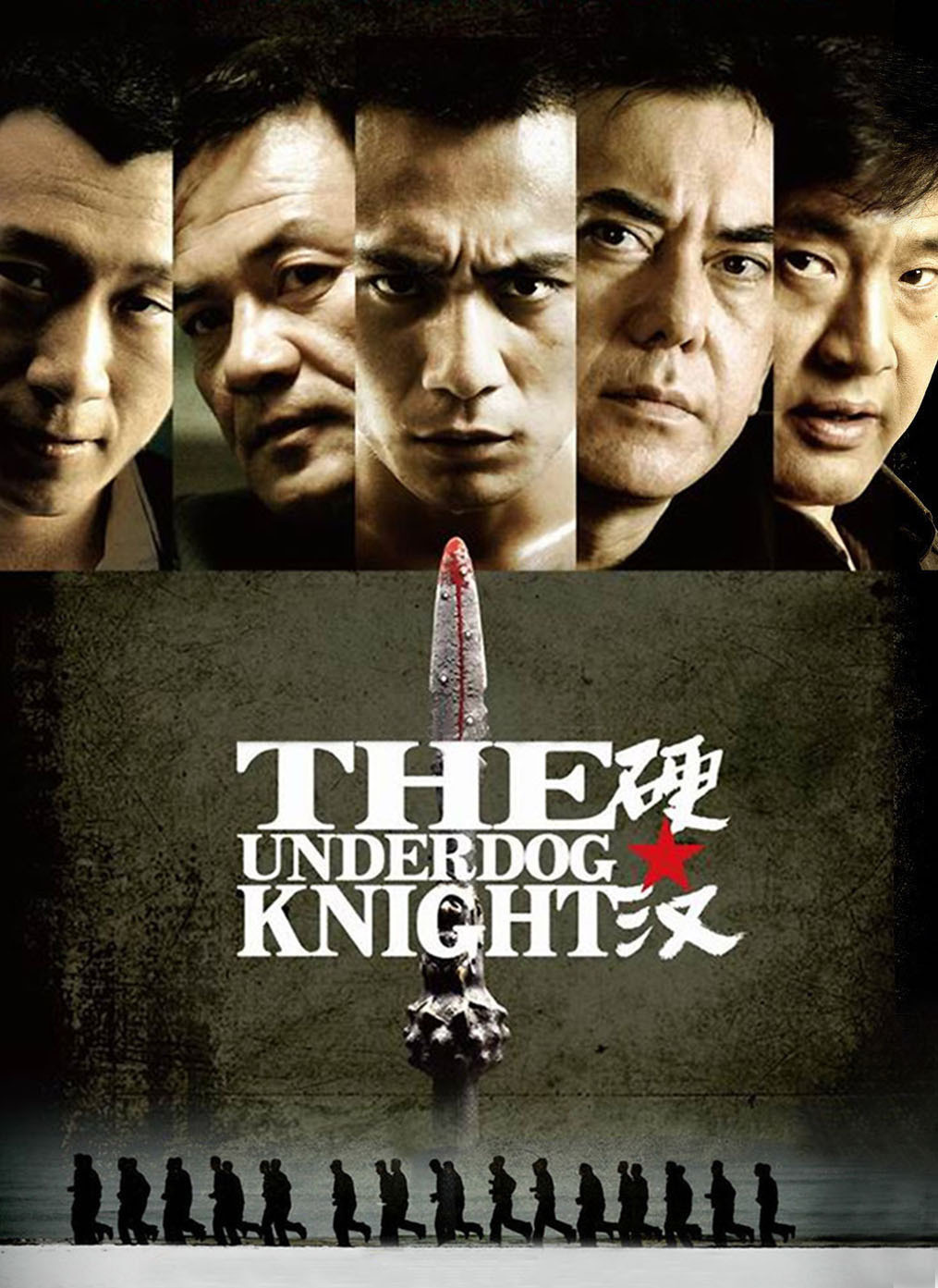 """Poster for the movie """"The Underdog Knight"""""""