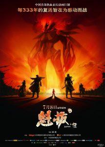 "Poster for the movie ""Kuiba"""
