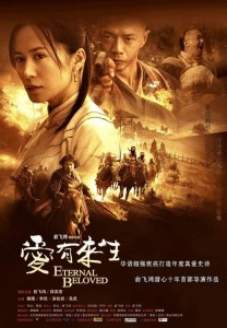 """Poster for the movie """"Eternal Beloved"""""""
