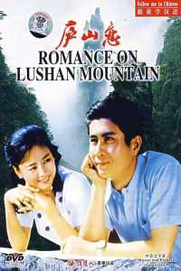 """Poster for the movie """"Romance on Lushan Mountain"""""""