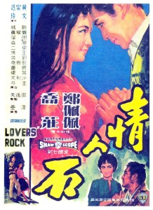 "Poster for the movie ""Lovers' Rock"""