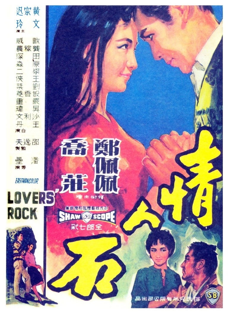 """Poster for the movie """"Lovers' Rock"""""""